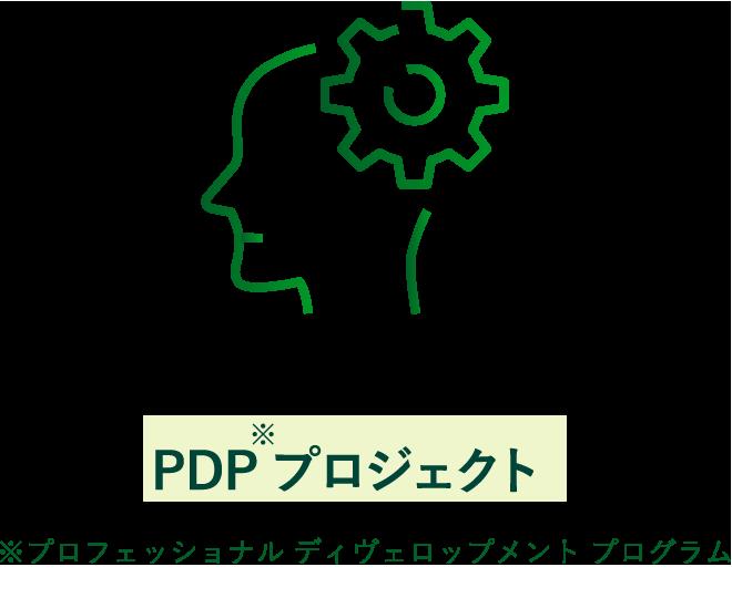 PDPプロジェクト / ※プロフェッショナル ディヴェロップメント プログラム