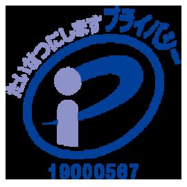 プライバシーマーク / 19000567